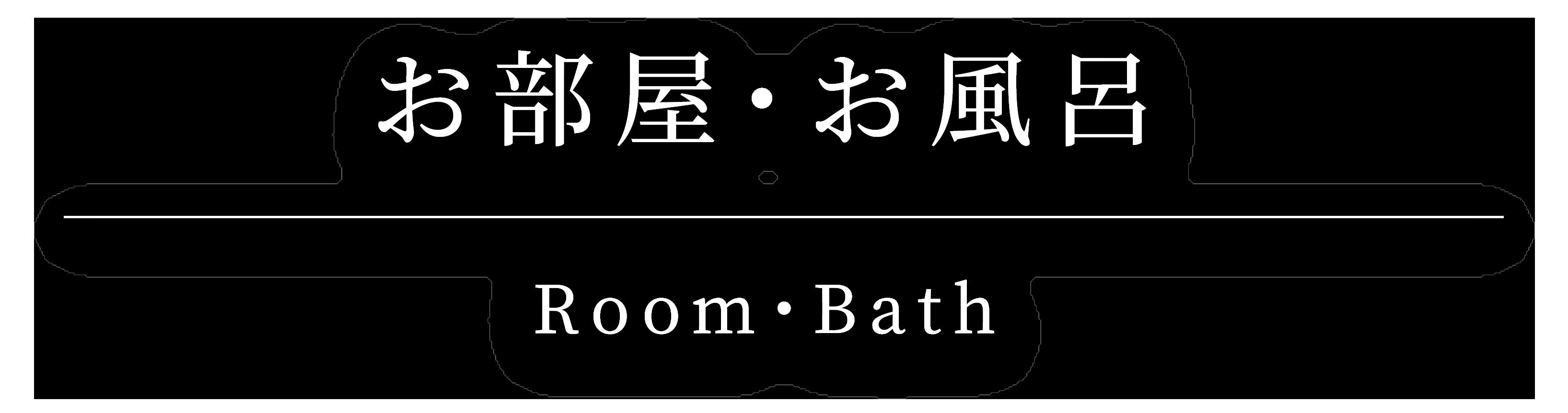 お部屋・お風呂